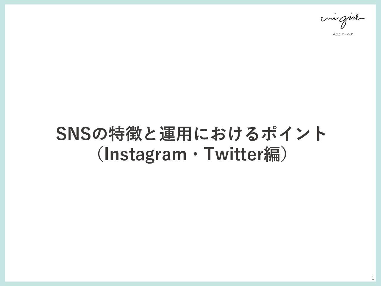 SNS_whitepaper_20210123